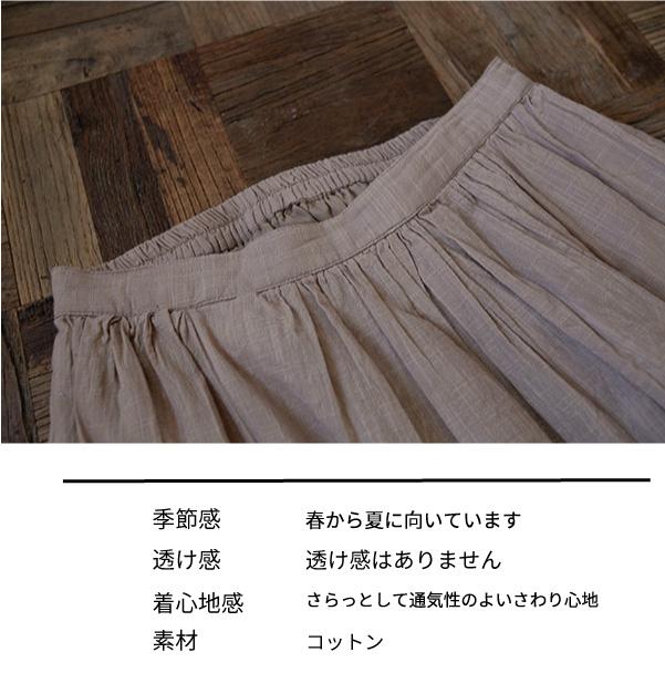 スカート【メール便不可】  -ST0448