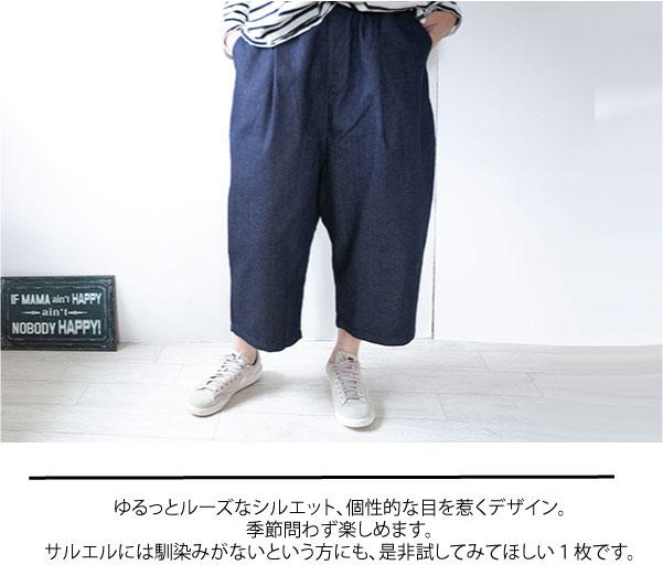 パンツ【メール便不可】  -PT0699