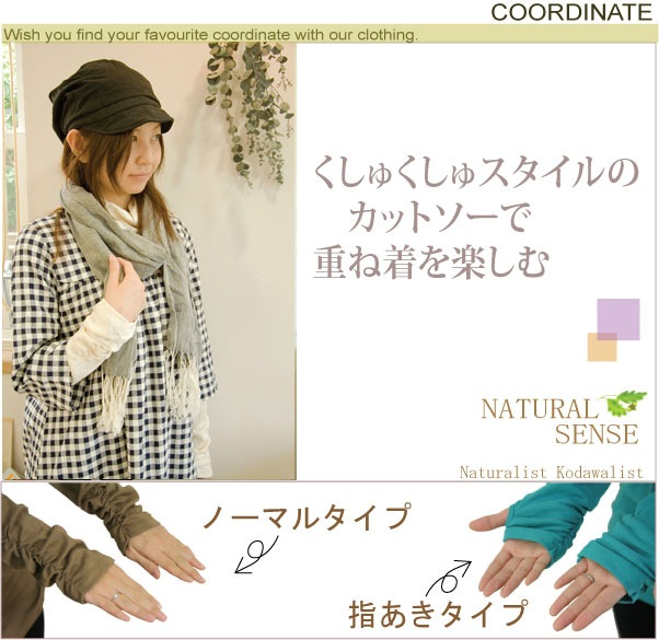 カットソー【メール便可】  -CS0037