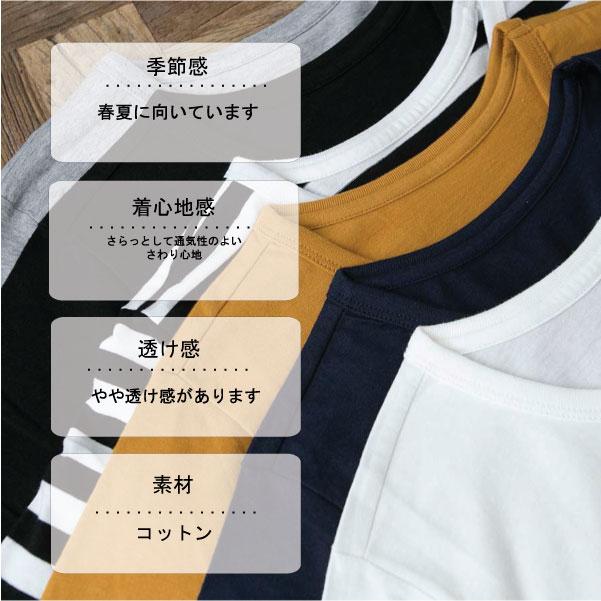 カットソー【メール便可】  -CS0549