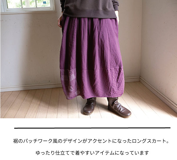 スカート【メール便不可】  -ST0510