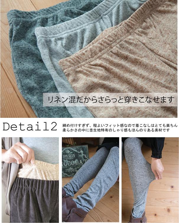 レギンス【メール便可】  -PT0028