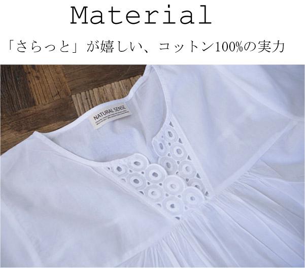 チュニック【メール便可】  -BS0086