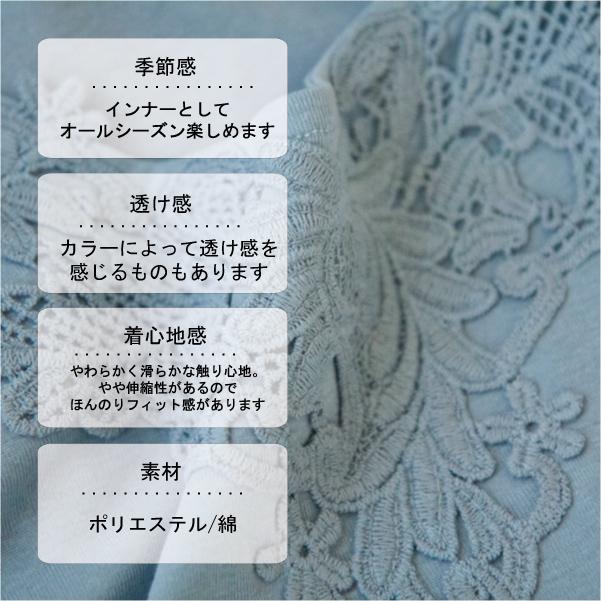 モチーフレースタンクトップ【メール便可】  -NN0068