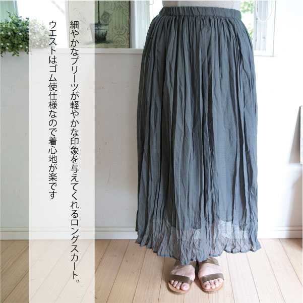 スカート【メール便不可】  -ST0400