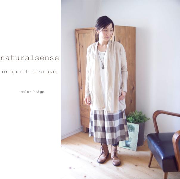 コットンロングカーデ【メール便可】  -CD0175