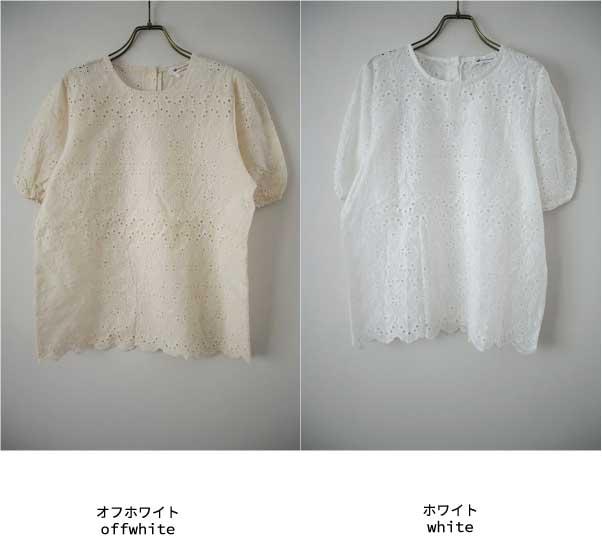 ブラウス【メール便不可】  -BS0712