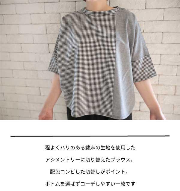 ブラウス【メール便可】  -BS0696
