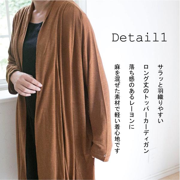 カーディガン【メール便不可】  -CD0305
