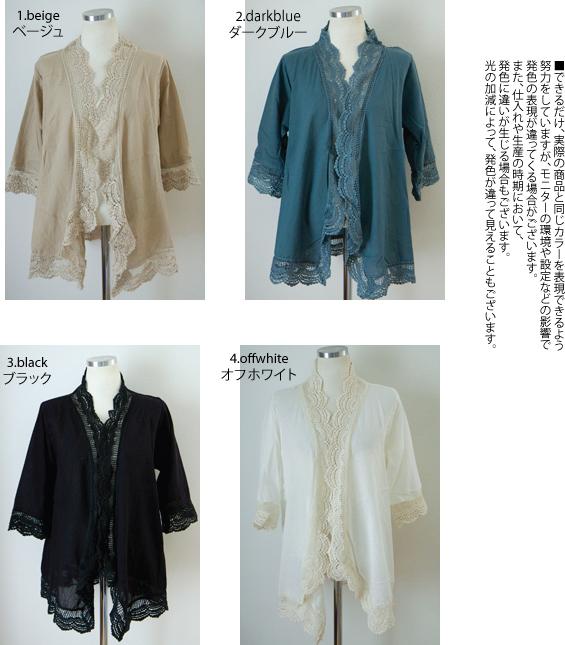 カーディガン【メール便可】  -CD0090