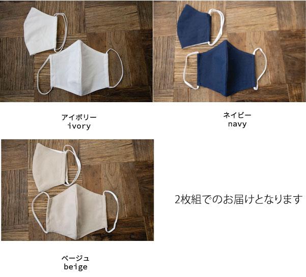 マスク【メール便可】  -AE0198