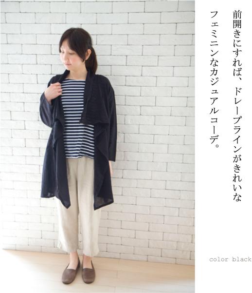 ロングカーディガン【メール便可】  -CD0078