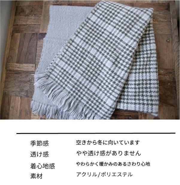 ストール【メール便不可】  -SL0248