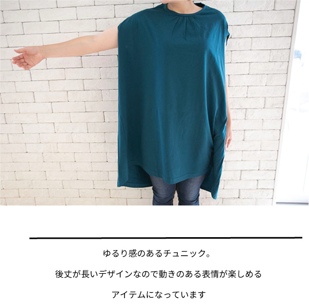 チュニック【メール便不可】  -BS0727