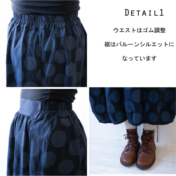 スカート【メール便不可】  -ST0444