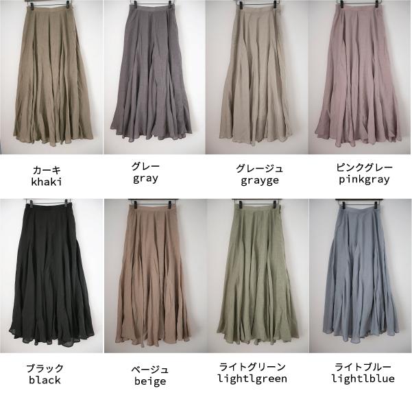 スカート【メール便不可】  -ST0443