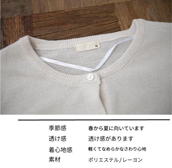 カーディガン【メール便可】  -CD0391