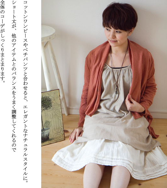カーディガン【メール便可】  -CD0142