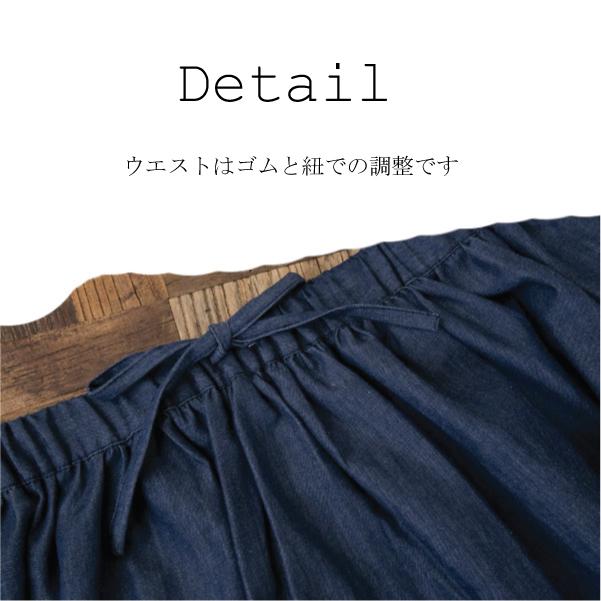 デニムギャザースカート【メール便不可】  -ST0338