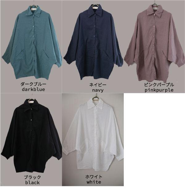 シャツ【メール便可】  -BS0615