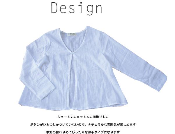 コットンショートカーデガン【メール便可】  -CD0218