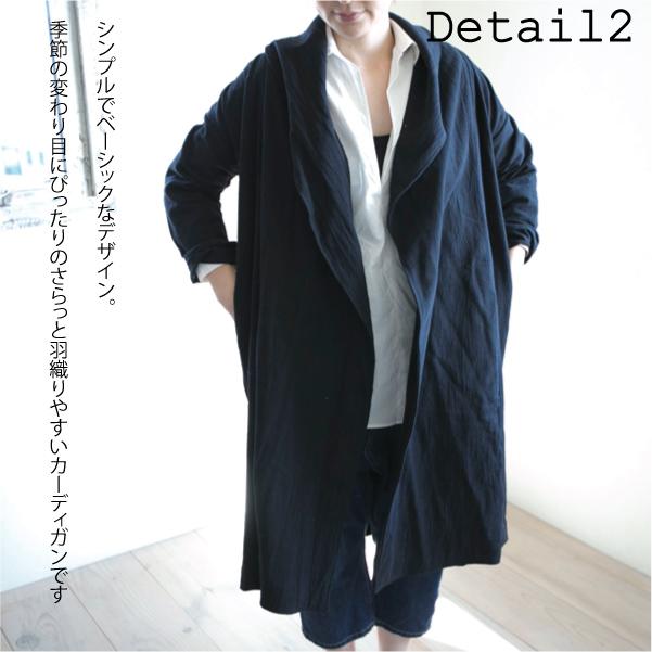 カーディガン【メール便不可】  -CD0351