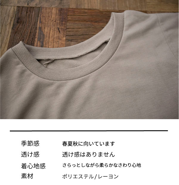 プルオーバー【メール便不可】  -CS0621