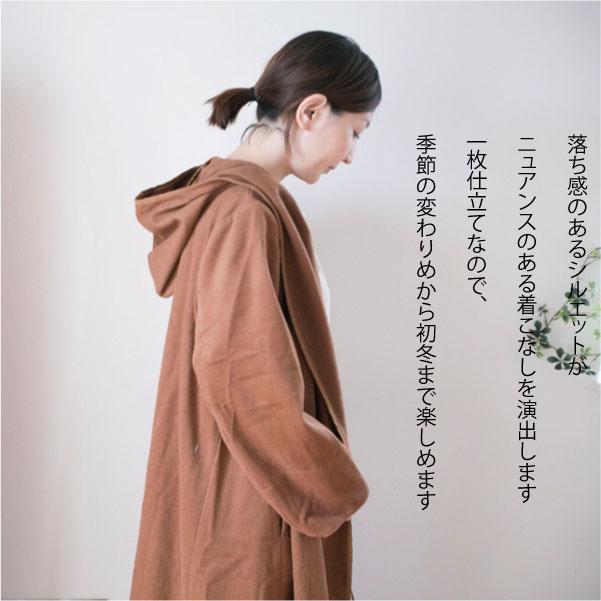 コート【メール便不可】  -CT0100