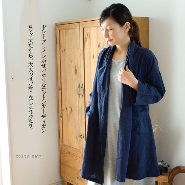 ロングカーディガン【メール便可】  -CD0191