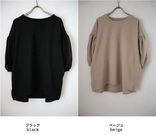 カットソー【メール便不可】  -CS0622