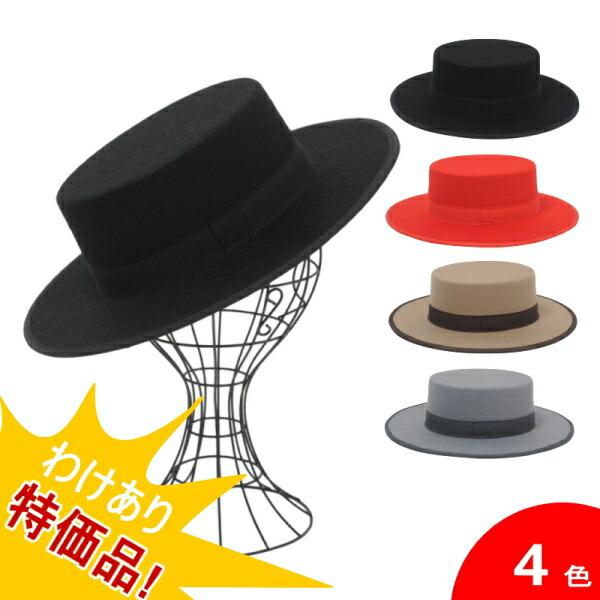 [わけあり品]コルドベス (帽子) 羊毛混紡フェルト 裏地付き [フラメンコ用][スペイン直輸入][大型送料加算対象品 : 1箱につき550円][HMBR]