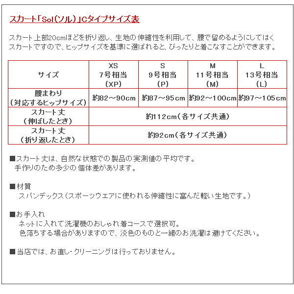 スカート Sol(ソル) Asia(アシア) 色:紺 [フラメンコ用][スペイン直輸入][送料無料]
