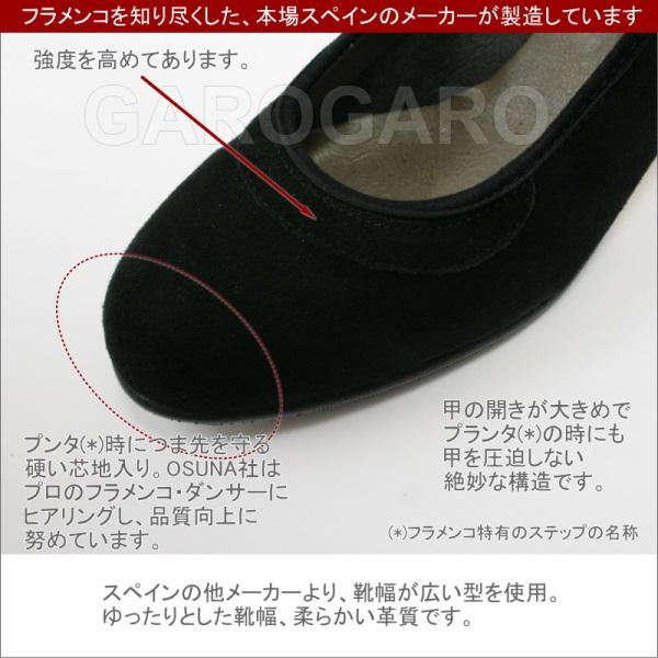 [わけあり品] OSUNA製入門用フラメンコシューズ 皮ベルト Ante (スエード) 黒 釘あり [フラメンコ用] [スペイン直輸入]