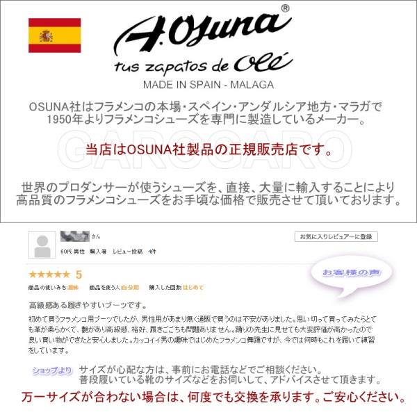 OSUNA アマチュア用フラメンコブーツ [釘なし] ジュニア (小さいサイズ) [フラメンコ用] [スペイン直輸入] [送料無料] [HMBR]