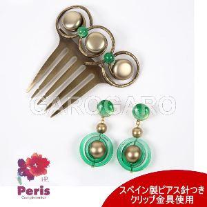 [セット価格] メタルのペイネタ (櫛) と丸いイヤリング (ピアス) のセット (AP-08) 緑 [フラメンコ用] [スペイン直輸入] [送料無料] [おまかせメール便可]