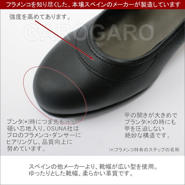 OSUNA製入門用フラメンコシューズ [釘なし]皮ベルト Piel (表皮) 黒 [フラメンコ用][スペイン直輸入][送料無料]
