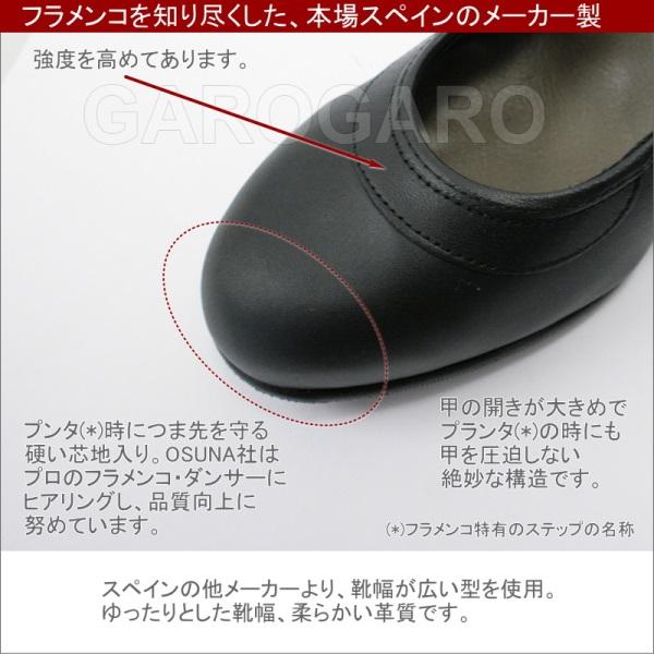 OSUNA製入門用フラメンコシューズ 皮ベルト 釘あり Piel (表皮) 黒 [フラメンコ用] [スペイン直輸入] [送料無料]