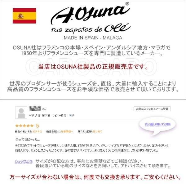 OSUNA製入門用フラメンコシューズ Ante (スエード) 皮ベルト 釘あり 黒 [フラメンコ用][スペイン直輸入][送料無料]