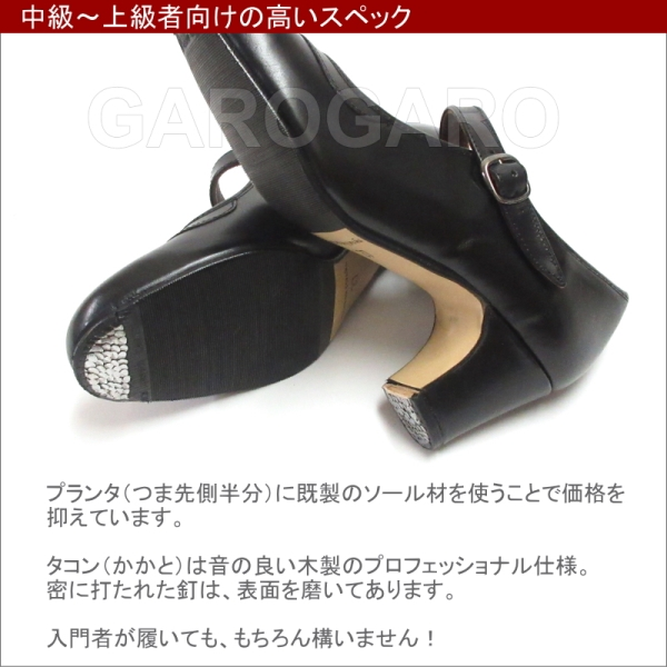 OSUNA製セミプロ用フラメンコシューズ Piel (表皮) 皮ベルト 釘あり 黒 [フラメンコ用][スペイン直輸入][送料無料]