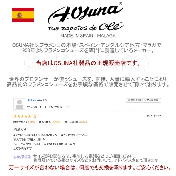 OSUNA製セミプロ用フラメンコシューズ Piel (表皮) 皮ベルト 釘あり 黒 [フラメンコ用] [スペイン直輸入] [送料無料]