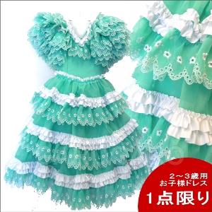 お子様用 グリーンのフェリアのドレス 2〜3歳程度 ペパーミントグリーン [フラメンコ用] [スペイン直輸入] [送料無料]