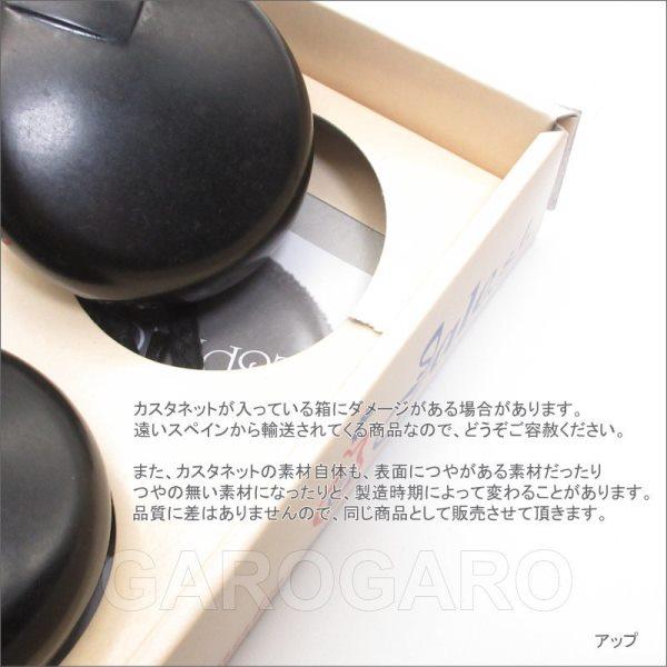 入門用カスタネット Jale社製 (箱入り) 黒色 フィブラ [フラメンコ用] [スペイン直輸入][HMBR]