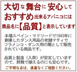 白レースのアバニコ (片面張り | 透かし彫りあり) [品質][フラメンコ用][スペイン直輸入][送料無料]