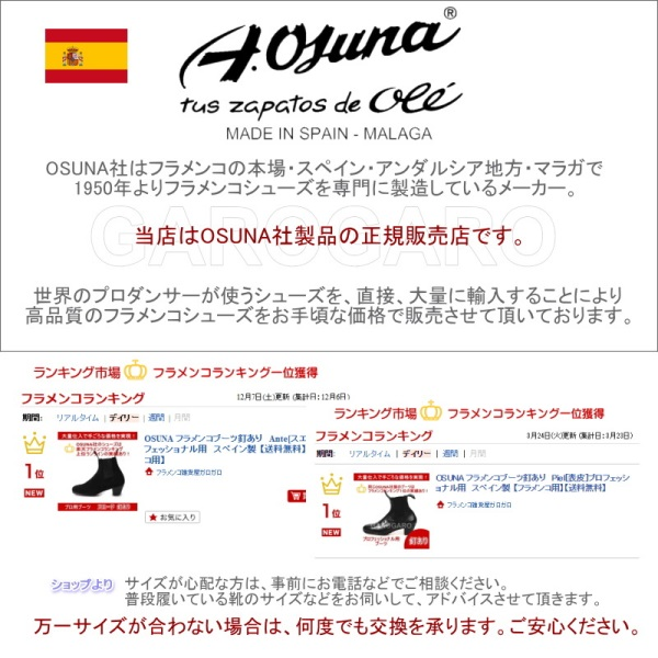 OSUNA フラメンコブーツ 釘あり Piel (表皮) プロフェッショナル用 [フラメンコ用][スペイン直輸入][送料無料][HMBR]
