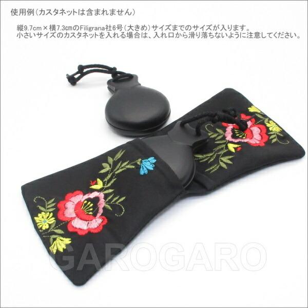 カスタネットケース 花の刺繍 黒X多色刺繍 フラメンコ用 [スペイン直輸入][メール便]
