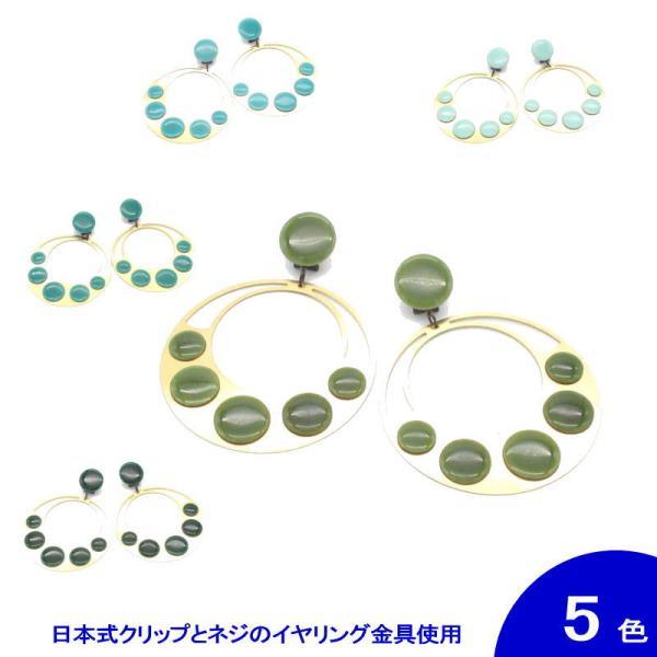 [針なし] メタルのイヤリング Lunares(ルナーレス) グリーン系(クリップ&ねじの日本式留め具) [フラメンコ用] [スペイン直輸入] [メール便]