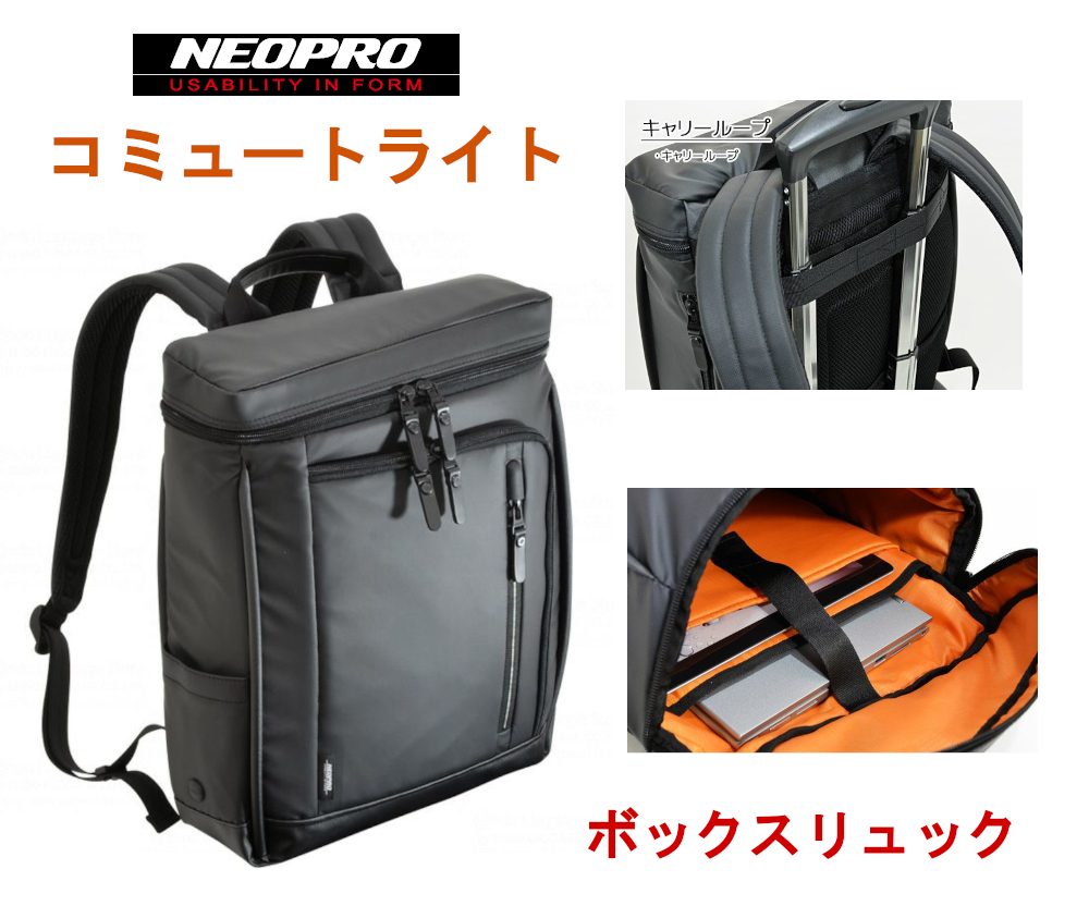 NEOPRO ネオプロ コミュートライト ボックスリュック ビジネスリュック 2-763