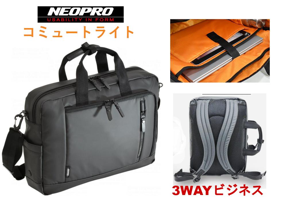NEOPRO ネオプロ コミュートライト 3WAYビジネス ビジネスバッグ 2-761