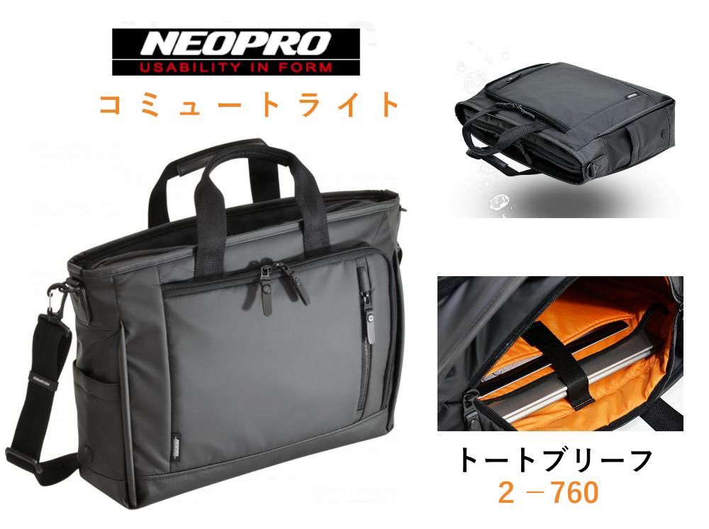 NEOPRO ネオプロ コミュートライト トートブリーフ 2WAYトートビジネス 2-760