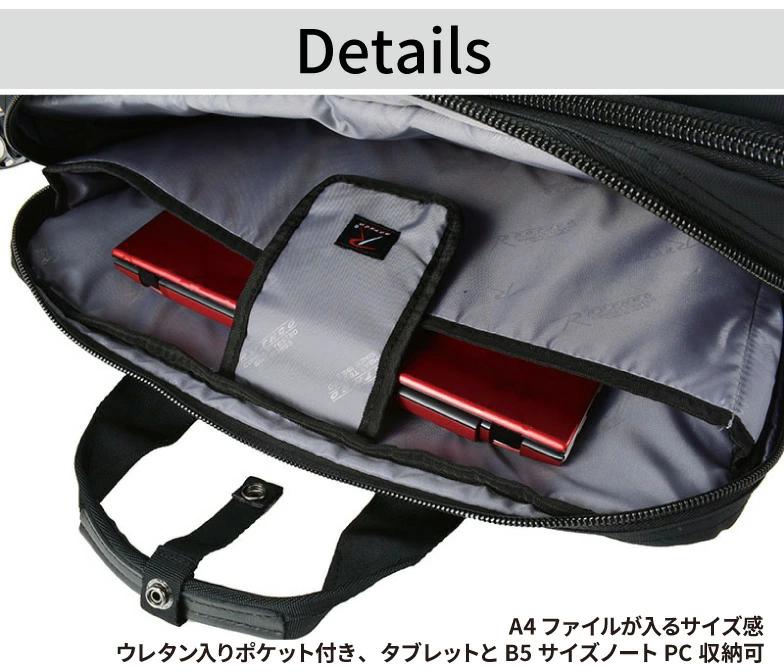 ロスコ ROTHCO ビジネスバッグ ヨコ型3WAYビジネスバッグ RED LINE SERIES Sサイズ 36cm 45003